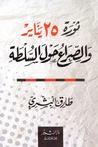 ثورة 25 يناير والصراع حول السلطة by طارق البشري