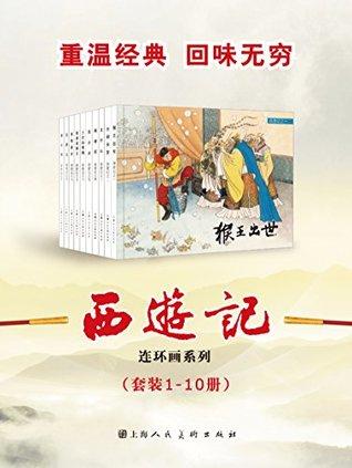 西游记(套装1-10册)