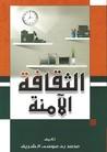 الثقافة الآمنة by محمد موسى الشريف