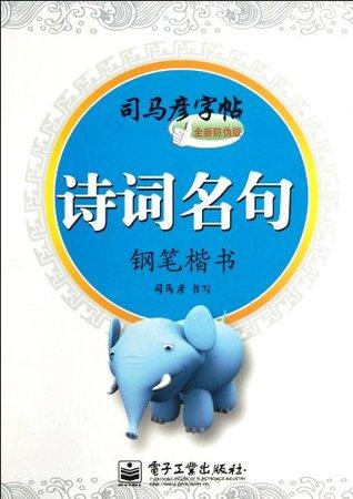Classic Sentences in Poems-Sima Yan Copybook-Pen Regular Script-the New Anti-Counterfeit Version