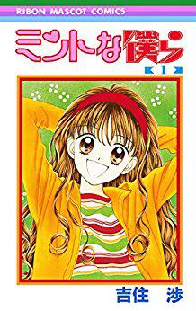 Mint Na Bokura, Vol. 01 by Wataru Yoshizumi
