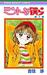 Mint Na Bokura, Vol. 01 (Mint Na Bokura, #1)