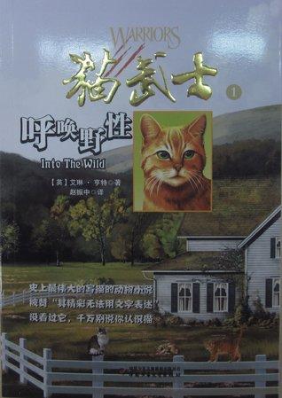 呼唤野性 ( 猫武士 #1 ) [Hu Haun Ye Ning]
