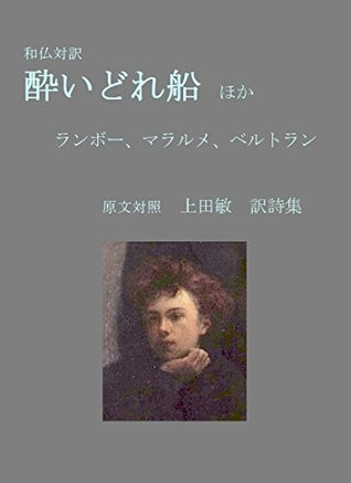 Le Bateau Ivre in French and Japanese: Rimbeau Malarme Bertrand Ueda Bin Translations and Original Texts