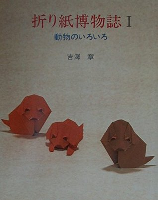 """Origami hakubutsushi. 1, DoÌ""""butsu no iroiro"""