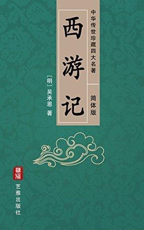 西游记(简体中文版)--中华传世珍藏四大名著: 一段荒诞奇妙的神话探险之旅