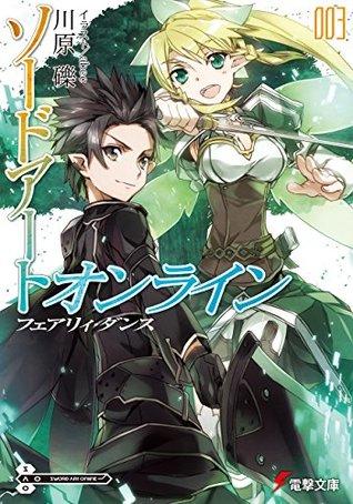ソードアート・オンライン 3: フェアリィ・ダンス [Sōdo āto onrain 3: Fearyi Dansu] (Sword Art Online Light Novel, #3)