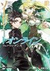 Download 3: [Sdo to onrain 3: Fearyi Dansu] (Sword Art Online Light Novel, #3)