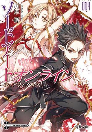 ソードアート・オンライン 4: フェアリィ・ダンス [Sōdo āto onrain 4: Fearyi Dansu] (Sword Art Online Light Novel, #4)