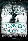 Дървото на лъжите by Frances Hardinge