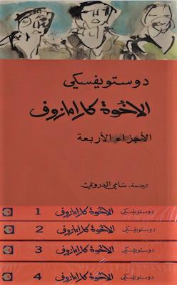 الإخوة كارامازوف - المجلدات الأربعة