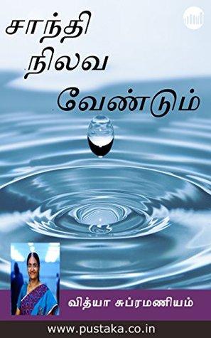 Shanthi Nilava Vendum (Tamil)