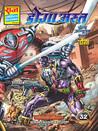 DOGA AST (Doga Unmulan Series #8)