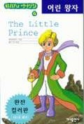 어린왕자 [Eolin Wangja] The Little Prince