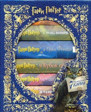 Гарри Поттер. 7 волшебных книг