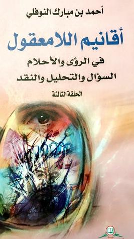 أقانيم اللامعقول: في الرؤى والأحلام، السؤال والتحليل والنقد