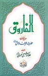 Al Farooq / الفاروق