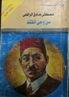 من وحي القلم by مصطفى صادق الرافعي