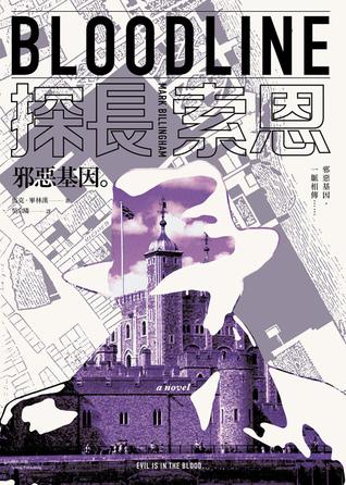邪惡基因 (探長索恩, #8)