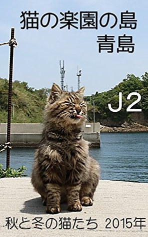 J2 Cat Island Aoshima Cats on Autumn and Winter 2015: The paradise Island for cats