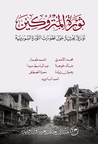 ثورة المتروكين by محمد حامد الأحمري