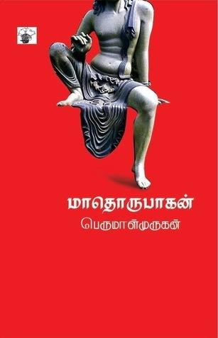 Madhorubhagan Tamil Novel Pdf