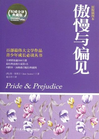 Pride and Prejudice - Original Illustration Version - Full Translated Version