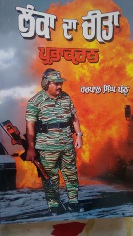 Lanka da chita Prabhakaran