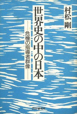 世界史の中の日本—危機の指導者群像