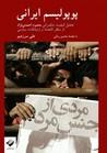 پوپولیسم ایرانی تحلیل کیفیت حکمرانی محمود احمدی نژاد
