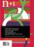 n+1 Issue 28: Half-Life
