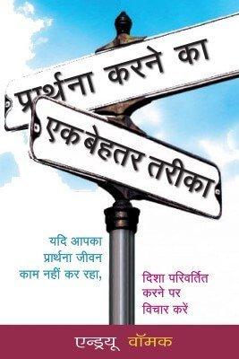 Hindi: A Better Way to Pray