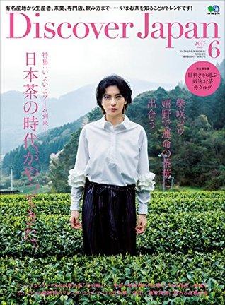 Discover Japan 2017年6月号 Vol.68[雑誌]