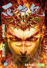 Feng Shen Ji The Legend and The Hero, Volume 1 (Feng Shen Ji, #1)