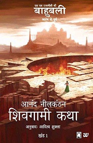 शिवगामी कथा [Shivagami Katha] (बाहुबली: आरंभ के पूर्व, #1)