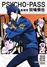 Psycho Pass: Inspector Shinya Kogami Volume 2