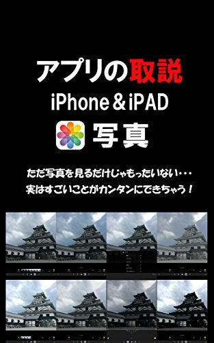 PHOTO Application Instruction Manual for iPhone iPAD