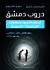 دروب دمشق by كريستيان شينو