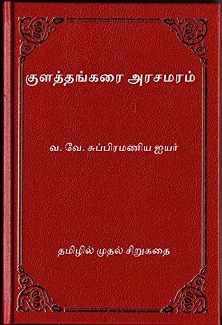 குளத்தங்கரை அரசமரம்: தமிழில் முதல் சிறுகதை