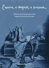 «Стихи, и шприц, и кокаин…»: Малая антология русской наркотической поэзии
