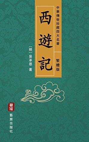 西遊記(繁體中文版)--中華傳世珍藏四大名著: 一段荒誕奇妙的神話探險之旅