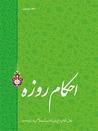 احکام روزه | مطابق با فتاوای مرجع عالیقدر حضرت آیت اللهالعظمی خامنهای
