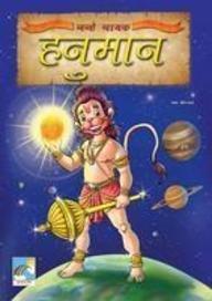 Nanhe Nayak- Hanuman