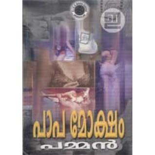 പാപമോക്ഷം | Papamoksham