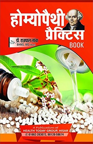 Homeopathy Practice Book Hindi