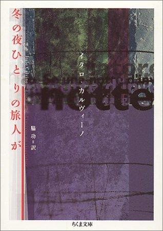 冬の夜ひとりの旅人が (ちくま文庫) [Fuyu No Yoru Hitori No Tabibito Ga]