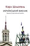 Український виклик. Відкриття європейської країни by Karl Schlögel