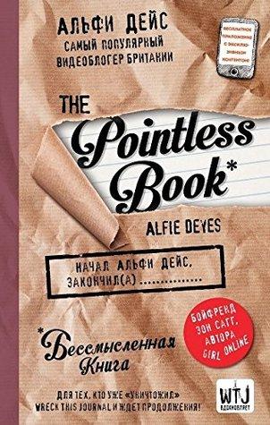 Pointless book. Bessmyslennaya kniga