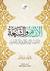 الأزهر والشيعة: التقريب الإسلامي في القرن العشرين