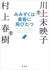 みみずくは黄昏に飛びたつ [Mimizuku ha Tasogare ni Tobitatsu]  Haruki Murakami A Long, Long Interview